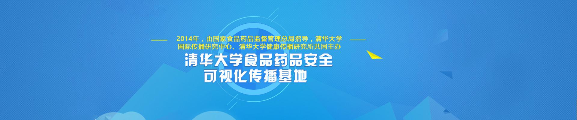 清华大学食品药品安全可视化传播基地-中安食品安全培训网网站使用说明